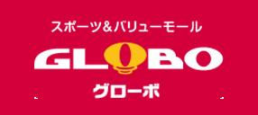 スポーツ&バリューモール GLOBO(グローボ)|ハーバーシティ蘇我