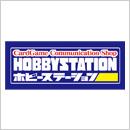 ホビーステーション